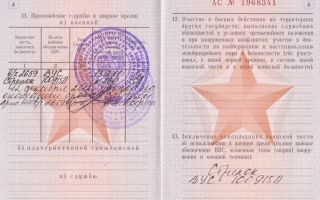 Что такое ВУС в военном билете?