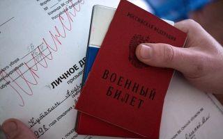 Какие нужны документы для военного билета?