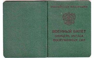 Кем выдается военный билет офицера запаса?