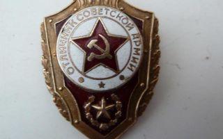 Какие льготы отличнику советской армии?