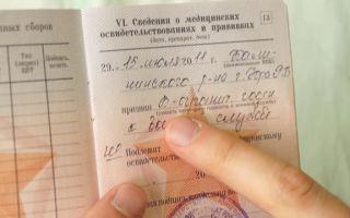 Что означают статьи в военном билете?