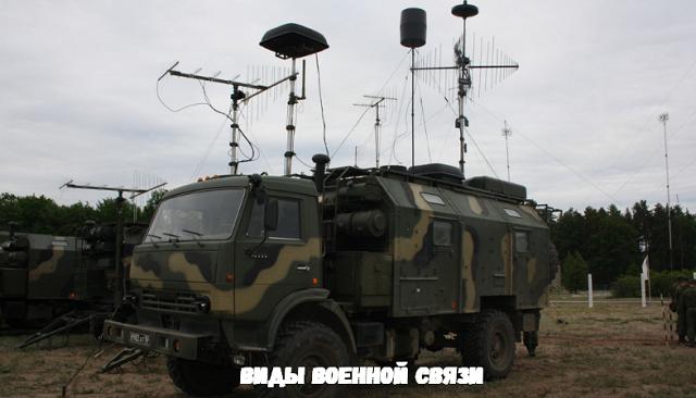Военный мобильный оператор