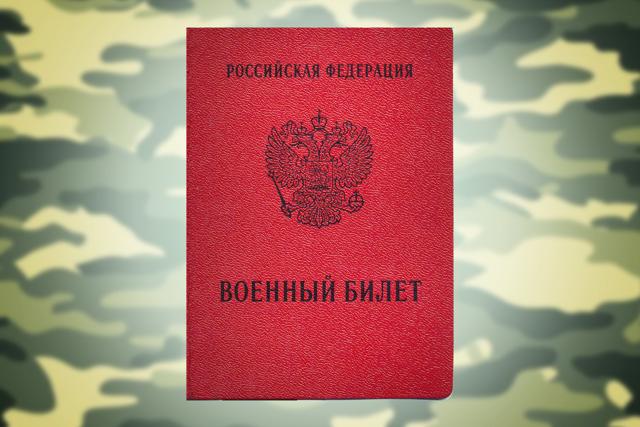 Как получить военный билет: подробная инструкция