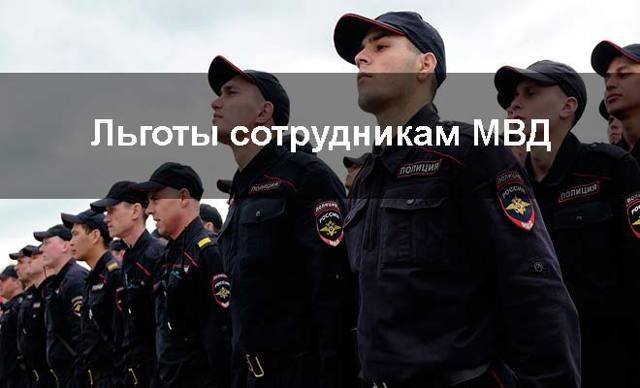 Льготы сотрудникам МВД - перечень и виды привилегий