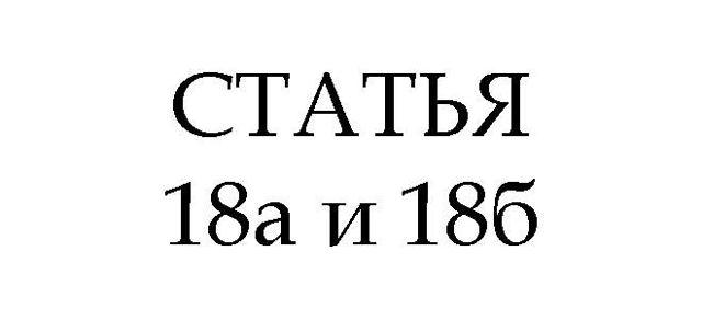 Статья 18Б в военном билете - расшифровка статьи