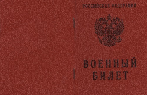 Статья 14б в военном билете - расшифровка статьи