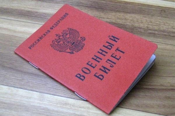 Документы для получения военного билета: перечень документов