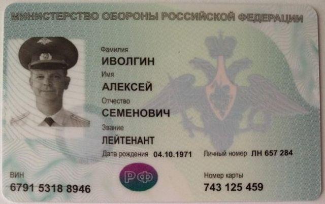 Персональная электронная карта военнослужащего