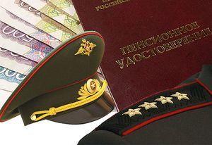 Работающие военные пенсионеры - порядок оформления пенсии